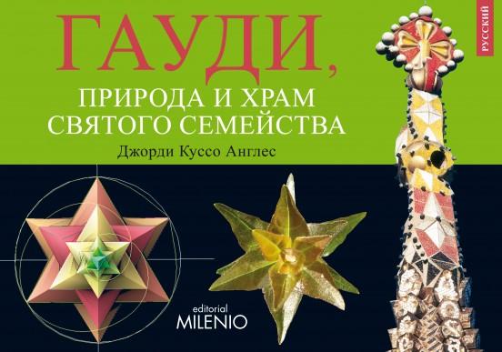 Disfrutar de la naturaleza con Gaudí y la Sagrada Familia (Versión en ruso)